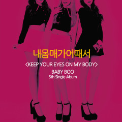Keep Your Eyes On My Body (Single) - Baby Boo