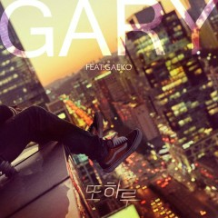 Lonely Night - Gary