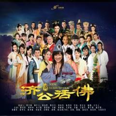 新济公活佛 电视原声带 / Tân Tế Công Hoạt Phật OST