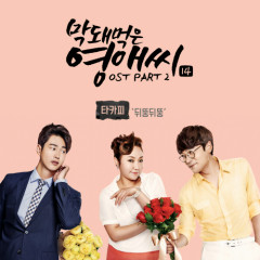 Rude Miss Young Ae SS14 OST Part.2 - T.A-Copy