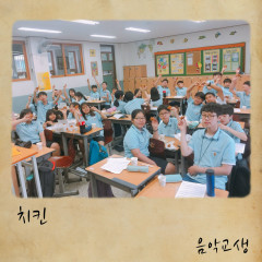 Chicken (Single) - Music Student