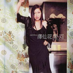 Love Flows Like A River (Chinese) - Jacintha