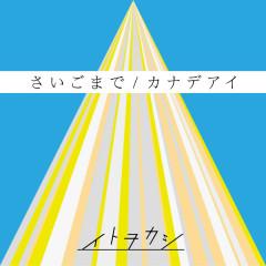 Saigo Made / Kanade Ai - Itowokashi