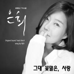 TV Novel-Eun Hee OST Part.4 - Tae U