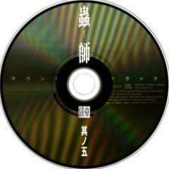 Mushishi Zokushou Vol.5 Bonus CD