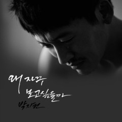 Always Thinking About You - Park Ji Heon