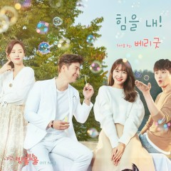 Love Bubbles OST Part.1 - Berry Good