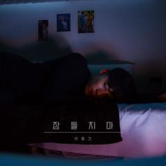 Don't Sleep (Single)