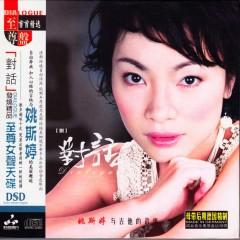 Dialogue VIII - Yao Si Ting