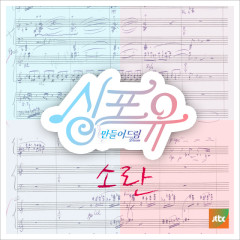 Sing For You Fourth Story Take Care Of Your Family (Single)