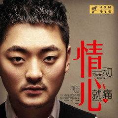 Tình Lay Động Lòng Nhói Đau / 情一動心就痛 (Single)