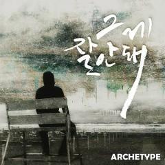 That's Not Good (Single) - Archetype