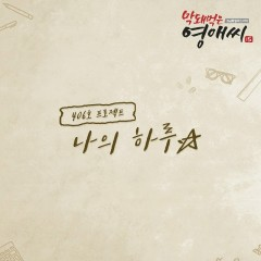 Rude Miss Young-Ae Season 15 OST Part.19 - 406 Project