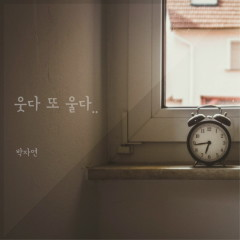 Laugh And Cry (Single)
