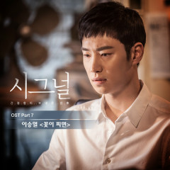 Signal OST Part.7 - Yi Sung Yol