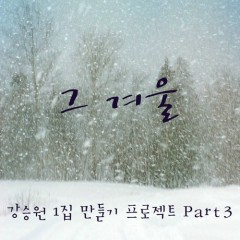That Winter (Single) - Lena Park,Kang Seung Won