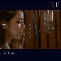给你的歌 / Tặng Anh Bài Ca (Live Piano Session II)