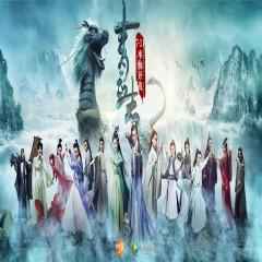 诛仙 青云志 电视原声带 / Tru Tiên Thanh Vân Chí OST - Various Artists