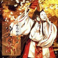 Kajiri Kamui Kagura Shinza no Utage CD2 - Yonao Keishi