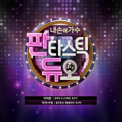 Fantastic Duo Part.16