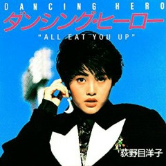DANCING HERO -ALL EAT YOU UP-