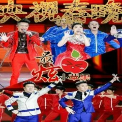 最炫小苹果 / Trái Táo Nhỏ Đẹp Nhất (Single) - Phụng Hoàng Truyền Kỳ,Khoái Tử Huynh Đệ
