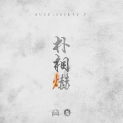 Park Sang Hyuk (Single) - Huckleberry P