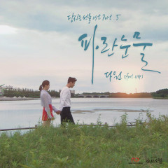 You Are A Gift OST Part.5 - DAWON