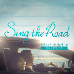 Sing The Road #03