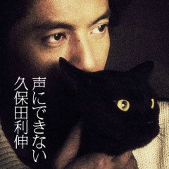 声にできない (Koe ni Dekinai) - Toshinobu Kubota