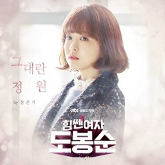 Strong Woman Do Bong Soon OST Part.1
