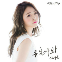 Save The Family OST Part.8