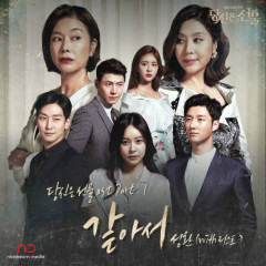 You Are A Gift OST Part.1