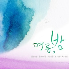 Summer, Night - Im Seul Ong,Epitone Project