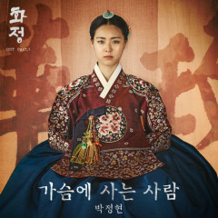 Hwajung OST Part.1 - Lena Park