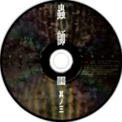 Mushishi Zokushou Vol.3 Bonus CD