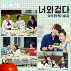 All Is Well OST Part.5