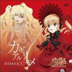 Kagiriaru Yume - Himeka