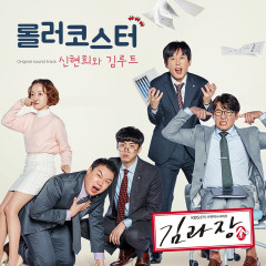 Good Manager OST Part.5