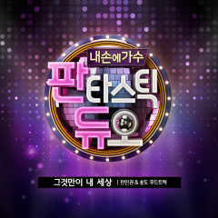 Fantastic Duo Part.19 - Jeong Hyun Gu, Jeon In Kwon