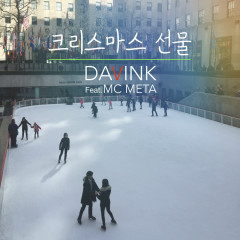 Christmas Gift (Single) - Davink