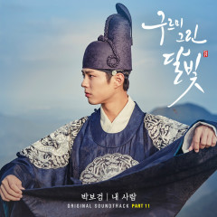Moonlight Drawn By Clouds OST Part.11 - Park Bo Gum