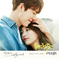 Find A Wrong Picture  (Uncontrollably Fond OST Part.2) - Kisum,Im Seul Ong