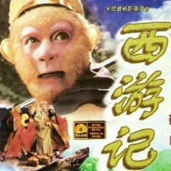 西游记/ Tây Du Ký (CD3) - Various Artists