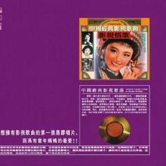 中国经典影视歌曲/ Zhong Guo Jing Dian Ying Shi Ge Qu (CD1)