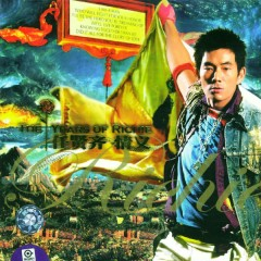 情义新歌+精选光耀全记录/ The Years Of Richie (义盘) (CD2)