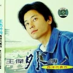 王杰外传/ Vương Kiệt Ngoại Truyện