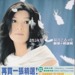 相见太晚/ Quá Trễ Để Gặp Mặt (CD1)