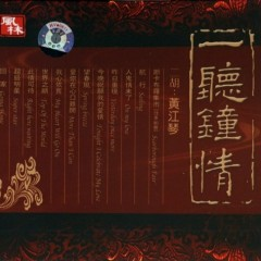 二胡-一听钟情/ Erhu What Favor - Huang Jiang Qin