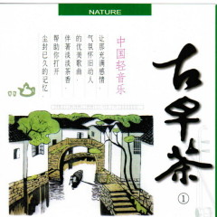 中国轻音乐-古早茶系列/ Nhạc Nhẹ Trung Quốc - Series Trà Sớm Cổ (CD1) - Various Artists